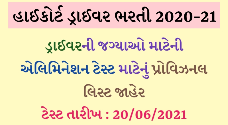 High Court of Gujarat Driver Provisional List 2021 of Elimination Test