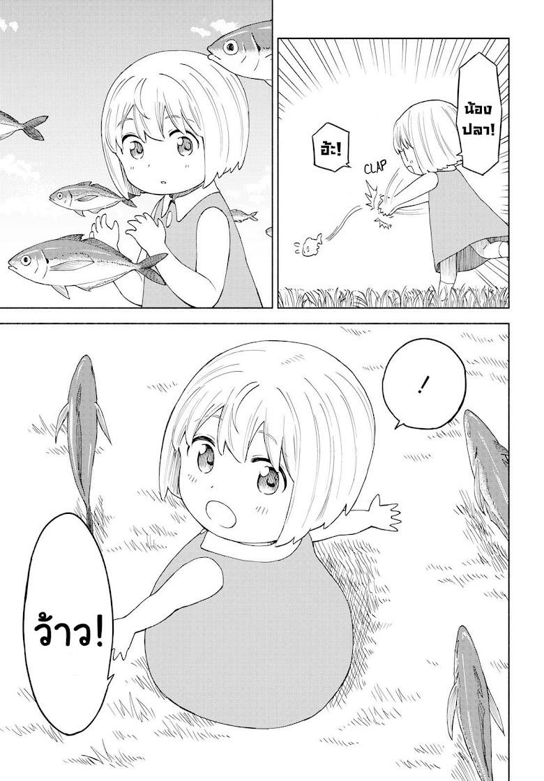 Tsurezure Biyori - หน้า 14