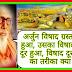 G01  विषाद के कारण और बिषाद-मुक्ति की अचूक दवा क्या है ।।  Bhagavad Gita- 1st Chapter