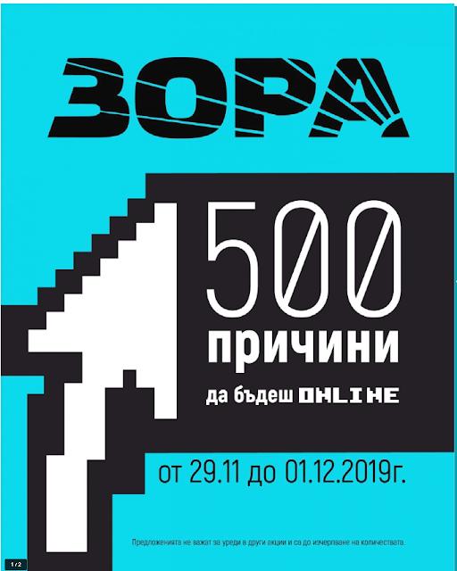 ЗОРА Брошура - Каталог