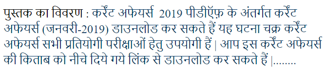 Ghatna Chakra Current Affairs (January 2019) : For All Competitive Exam Hindi PDF Book