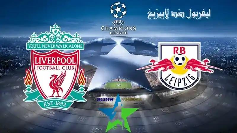 تشكيلة ليفربول ضد لايبزيغ 10 / 03 / 2021 في دوري ابطال اوروبا