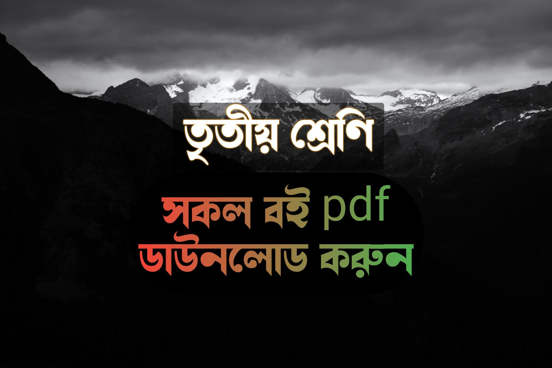 Class Three All Book PDF Download   তৃতীয় শ্রেণীর সকল বই pdf download করুন