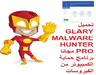 تحميل GLARY MALWARE HUNTER PRO مجانا برنامج حماية الكمبيوتر من الفيروسات