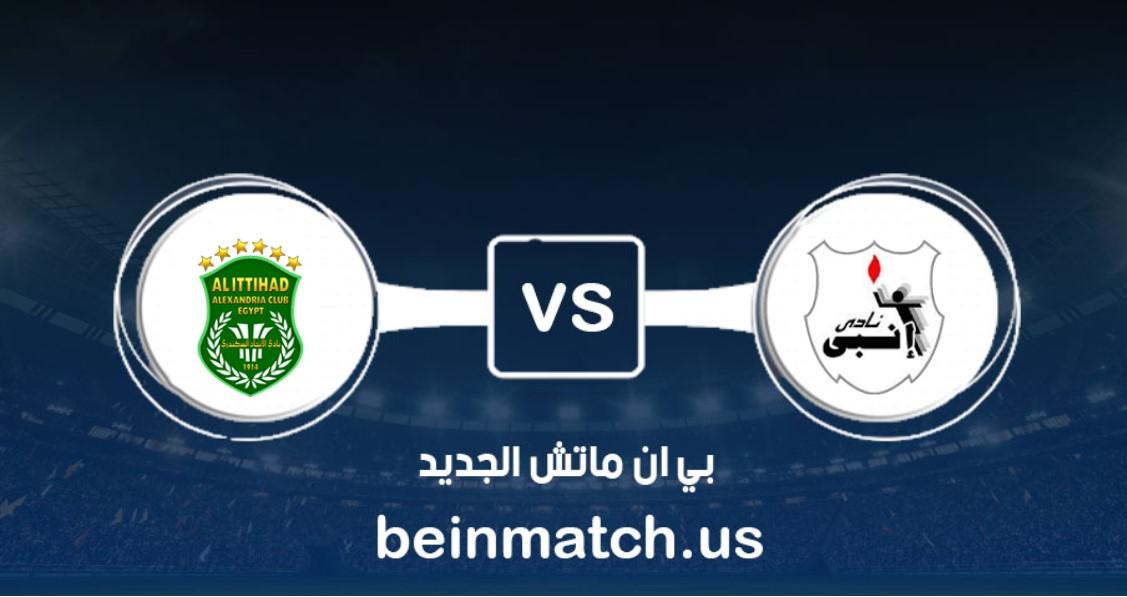 أحداث مباراة إنبي و الاتحاد السكندري | الدوري المصري