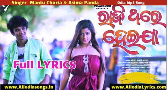 Raji Thare Hei Ja Odia Mp3 Song Download cast by Sailendra