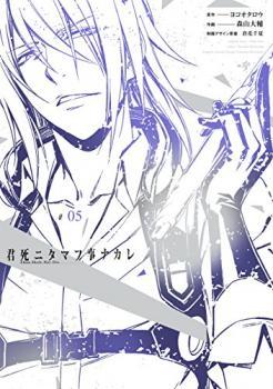 Kimi Shi ni Tamou Koto Nakare Manga