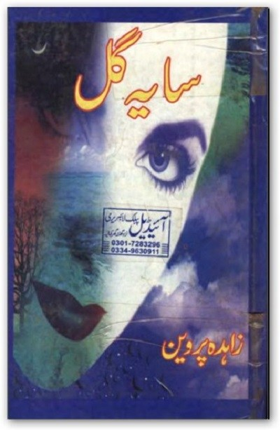 Saya E Gul Novel By Zahida Perveen Pdf Download