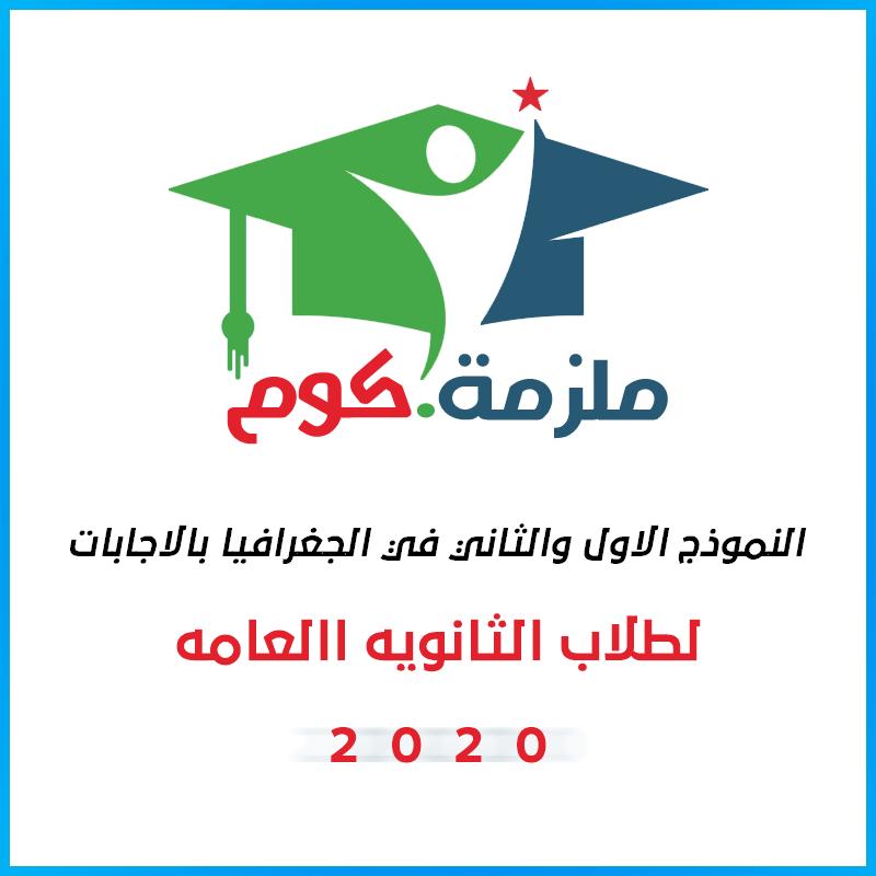 النموذج الاول والثاني في الجغرافيا بالاجابات - للثانوية العامة 2020