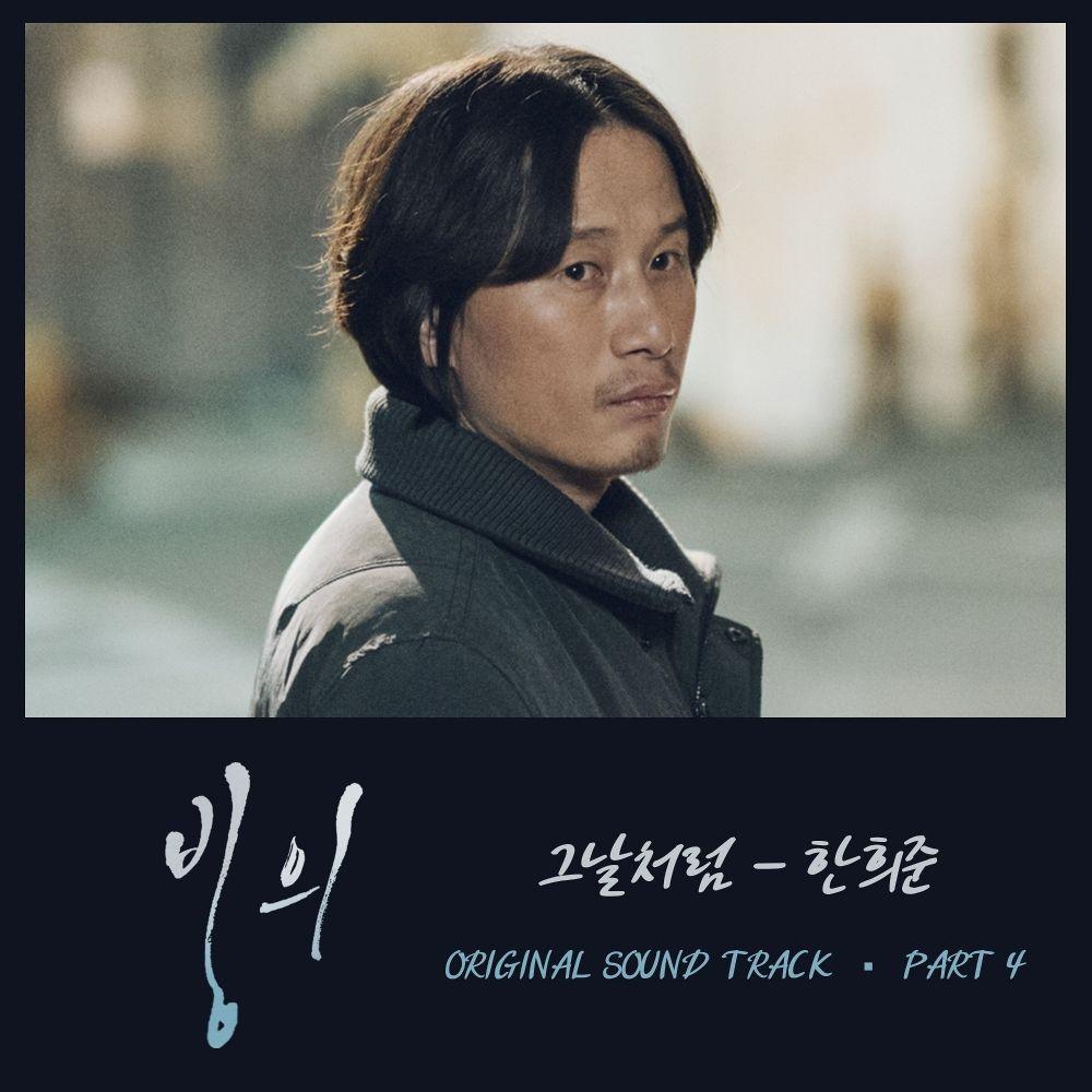 HANHEE JUN – Possessed OST Part.4