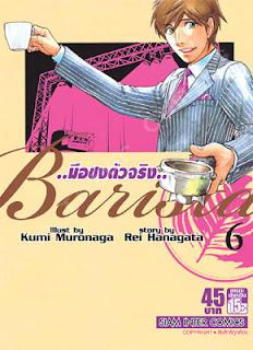 Barista มือชงตัวจริง PDF