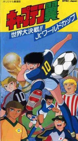Captain Tsubasa Movie 4: Sekai Daikessen!! Jr. World Cup