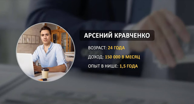 Арсений Кравченко - автор курса