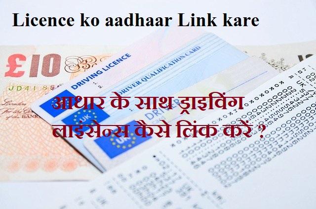 How to Link Driving Licence with Aadhaar- आधार के साथ ड्राइविंग लाइंसेन्स कैसे लिंक करें ?