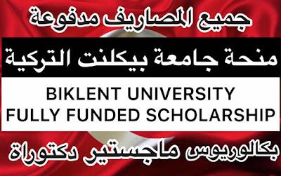 منح دراسية مجانية 2020| منحة جامعة BILKENT التركية 2020