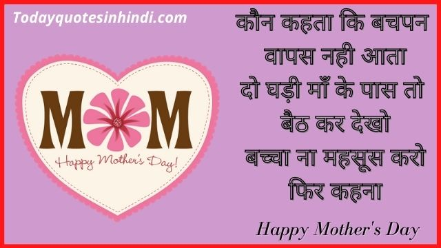 mothers day quotes images in hindi