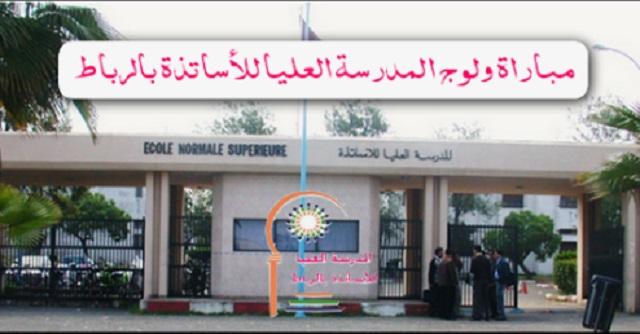 باك : المدرسة العليا للاساتدة بالرباط ENS Rabat 2020