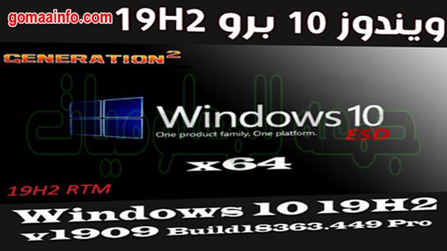 تحميل ويندوز 10 برو 19H2 للنواة 64 بت | ابريل 2020