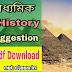 West Bengal Madhyamik History Suggestion 2021 pdf Download | Best History Suggestion for Madhyamik 2021