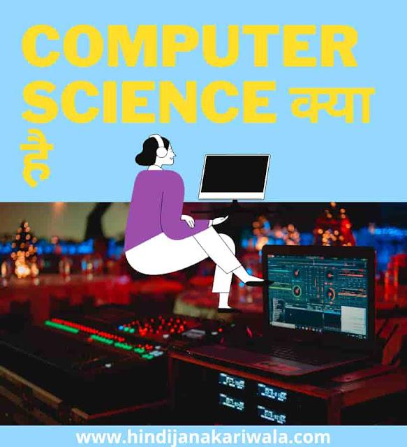 Computer Science क्या है, Computer Science पूरी जानकारी