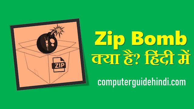 Zip Bomb क्या है? हिंदी में