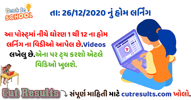 [Online Learning] STD 3 To 12 Online E Learning Video 2021 Via Youtube