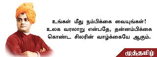 Vivekananda Quotes in Tamil