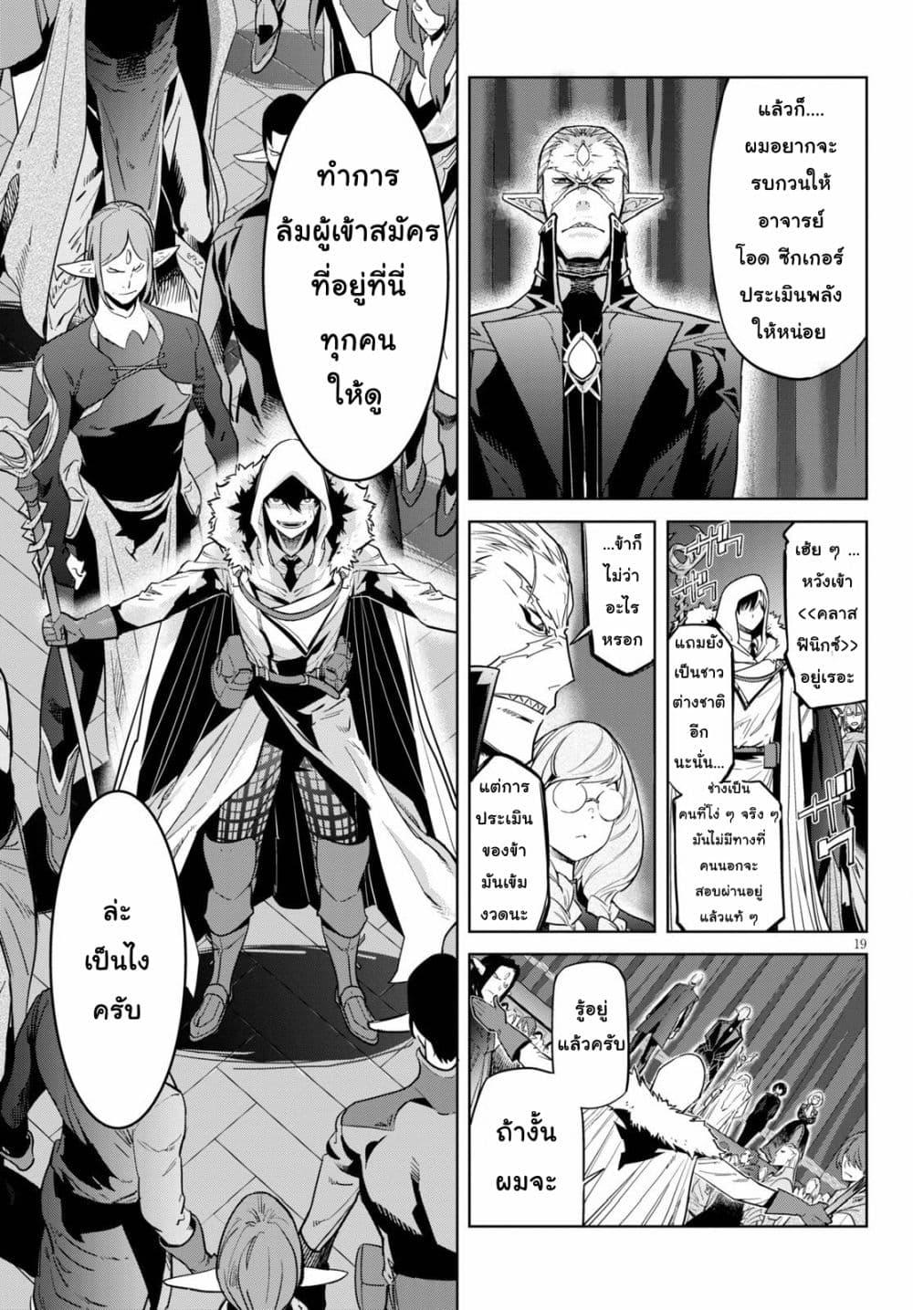 อ่านการ์ตูน Game obu Familia - Family Senki ตอนที่ 21 หน้าที่ 21