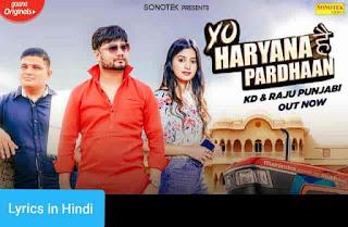 यो हरयाणा है प्रधान Yo Haryana Hai Pardhaan Lyrics in Hindi | KD