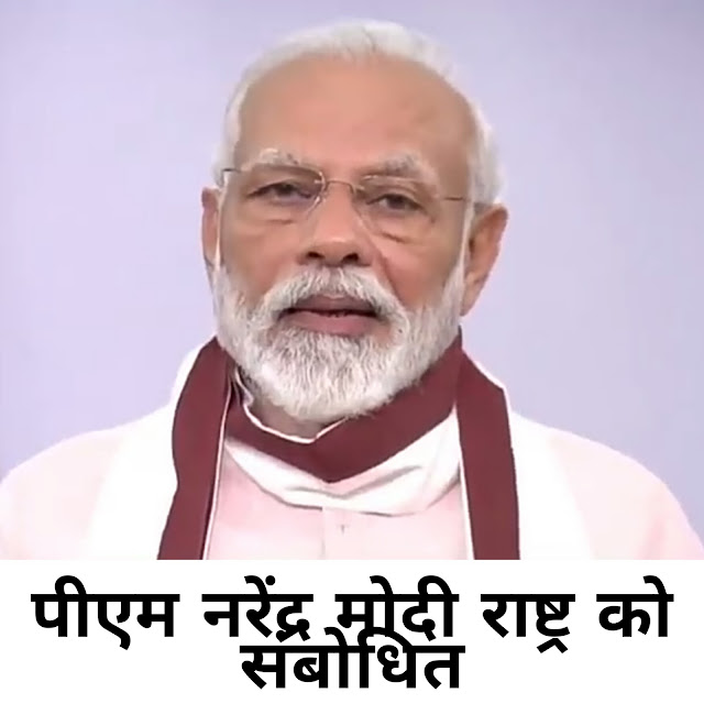 https://www.vikramsaroj.com/2020/05/heres-full-text-of-pm-narendra-modis.html