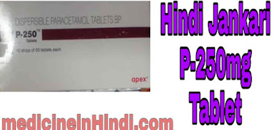 P - 250 Tablet | IN HINDI | p 250 tablet |