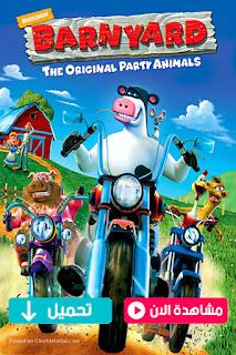 مشاهدة وتحميل فيلم مزرعة المشاغبين Barnyard 2006 مترجم عربي