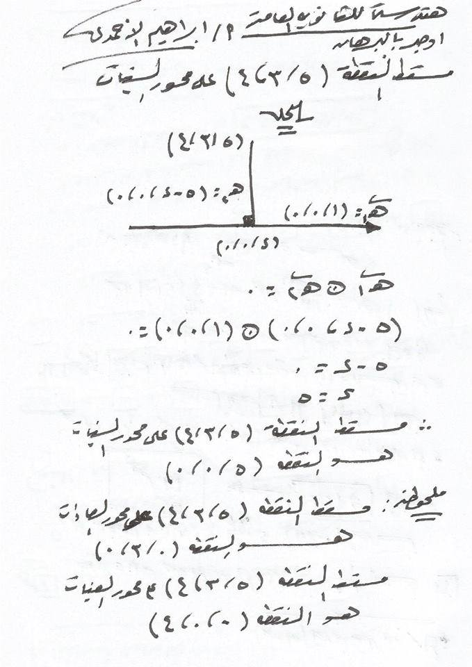 اهم النقاط والاسئلة على الهندسة الفراغية لطلاب الثانوية العامة أ/ ابراهيم الأحمدي 16