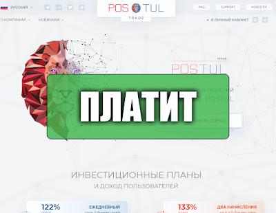 Скриншоты выплат с хайпа postul-trade.com