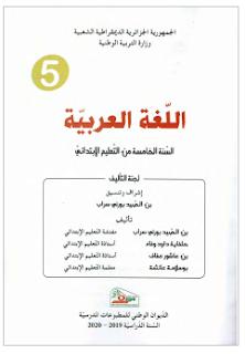 كتاب اللغة العربية للسنة الخامسة 2.PNG