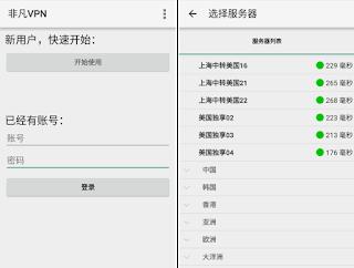非凡VPN App