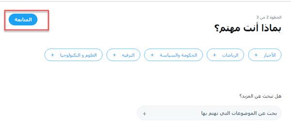 الاهتمامات في موقع تويتر