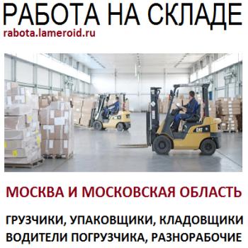На склад в Подмосковье требуются грузчики