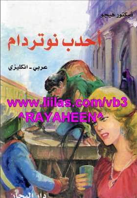 قصة أحدب نوتردام باللغة الانجليزية مترجمة pdf
