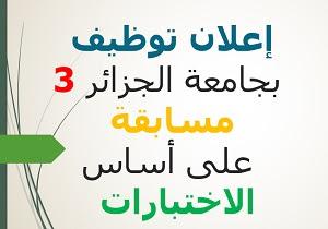 إعلان توظيف بجامعة الجزائر 3 مسابقة على أساس الاختبارات
