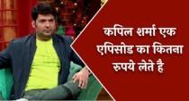 kapil sharma earning per episode | Kapil sharma Show