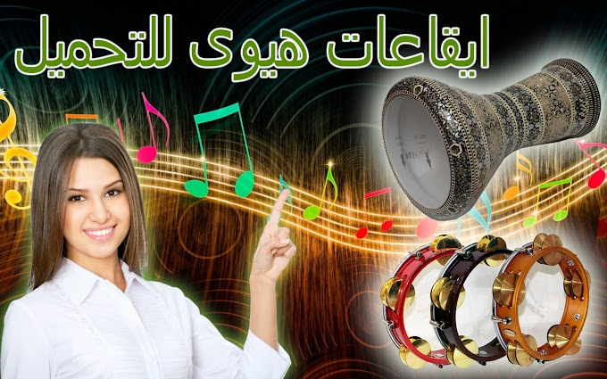 ايقاعات هيوى للتحميل hewa style