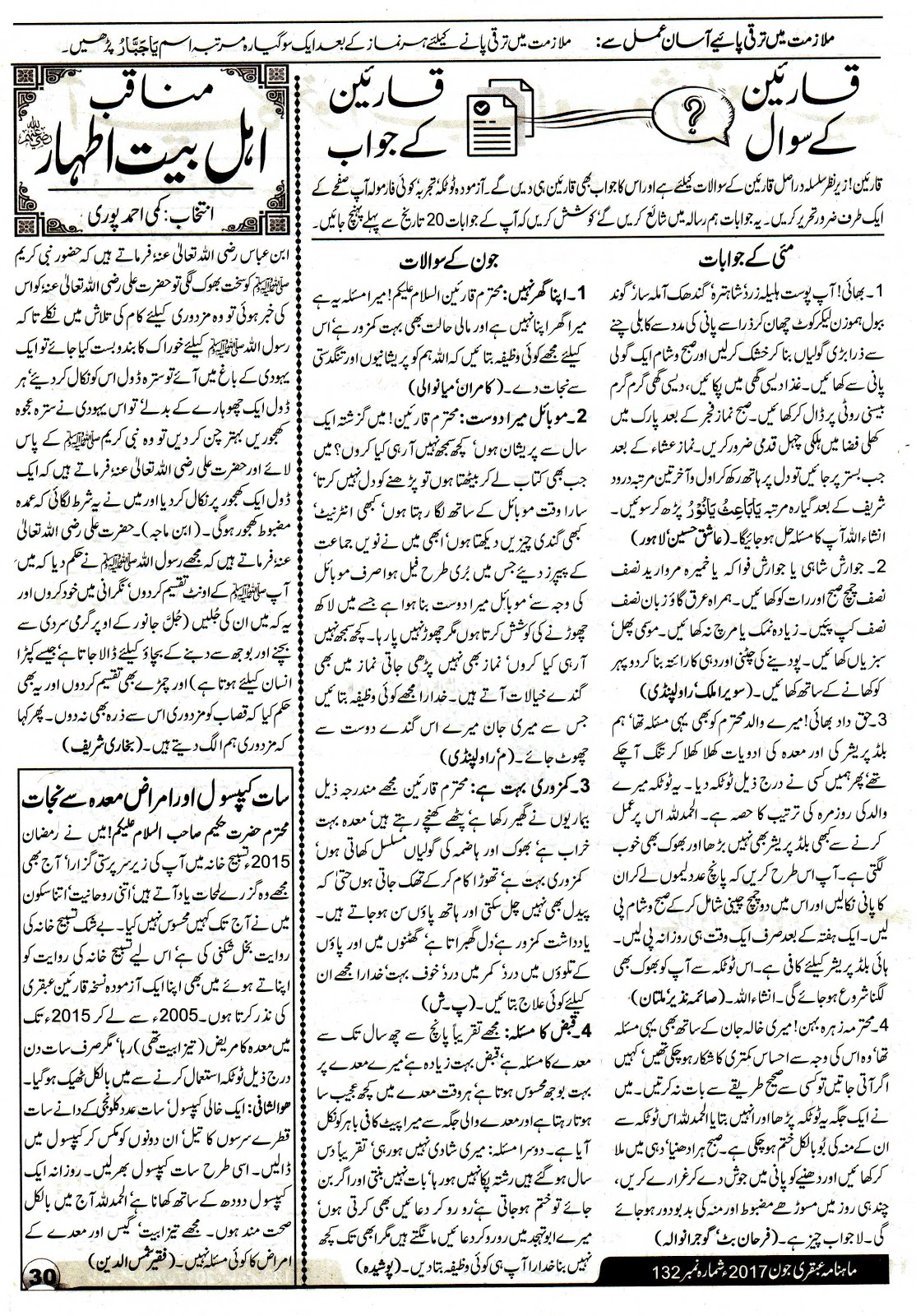 Page 30 Ubqari Magazine June 2017