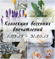 Коллекция весенних впечатлений. Блог Вся палитра впечатлений. Collection of impressions of this spring. Pflette of impression blog