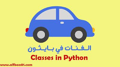 ألفئات في بايثون Classes in Python
