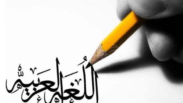 Menaruh perhatian penuh, mempelajari, menyampaikan dan menyebarluaskan bahasa Arab, merupakan salah satu langkah utama membangkitkan umat Islam, karena Bahasa Arab adalah kunci seluruh ilmu Islam. Al-Qur'an, al-Hadits, sirah nabawi, literatur fikih, tafsir, sejarah Islam, beserta semua warisan intelektual dan peradaban umat Islam, hanya bisa dipahami dengan bahasa Arab.