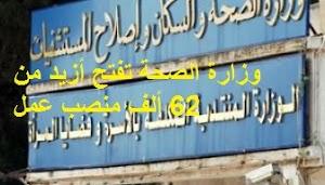 وزارة الصحة - توظيف أزيد من 62 ألفا و736 عامل في القطاع