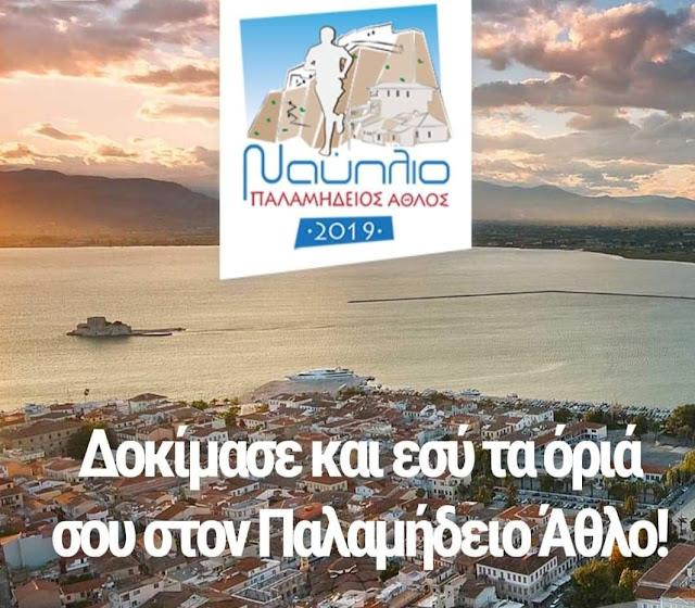 Στον 5ο Παλαμήδειο Άθλο συμμετέχει το Europe Direct του Δήμου Ναυπλιέων