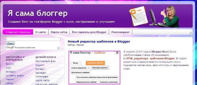 я сама блоггер