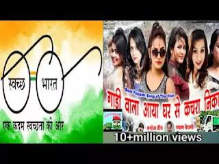 Gadi-Wala-Aaya-Ghar-Se-Kachra-Nikal-Lyrics
